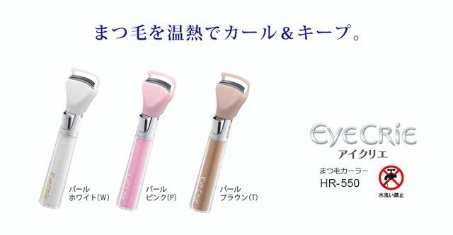 日立 EYE CRIE(アイクリエ) まつ毛カーラー(HR-550)の画像