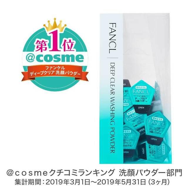 FANCL(ファンケル) ディープクリア 洗顔パウダー