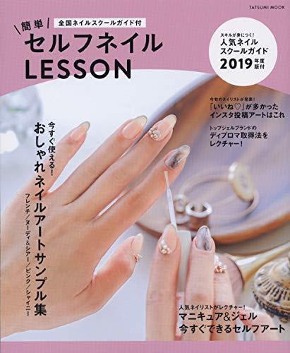 タツミムック(辰巳出版)『簡単セルフネイルLESSON』