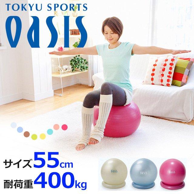 TOKYU SPORTS OASIS(トウキュウ スポーツ オアシス) バランスボール リング付(エクササイズDVD&ハンドポンプ付)