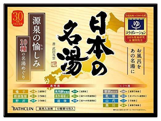 日本の名湯 源泉の愉しみの画像